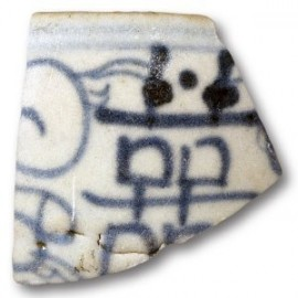 Porcelain sherd with double happiness symbol (Object ID 14.046.001)
